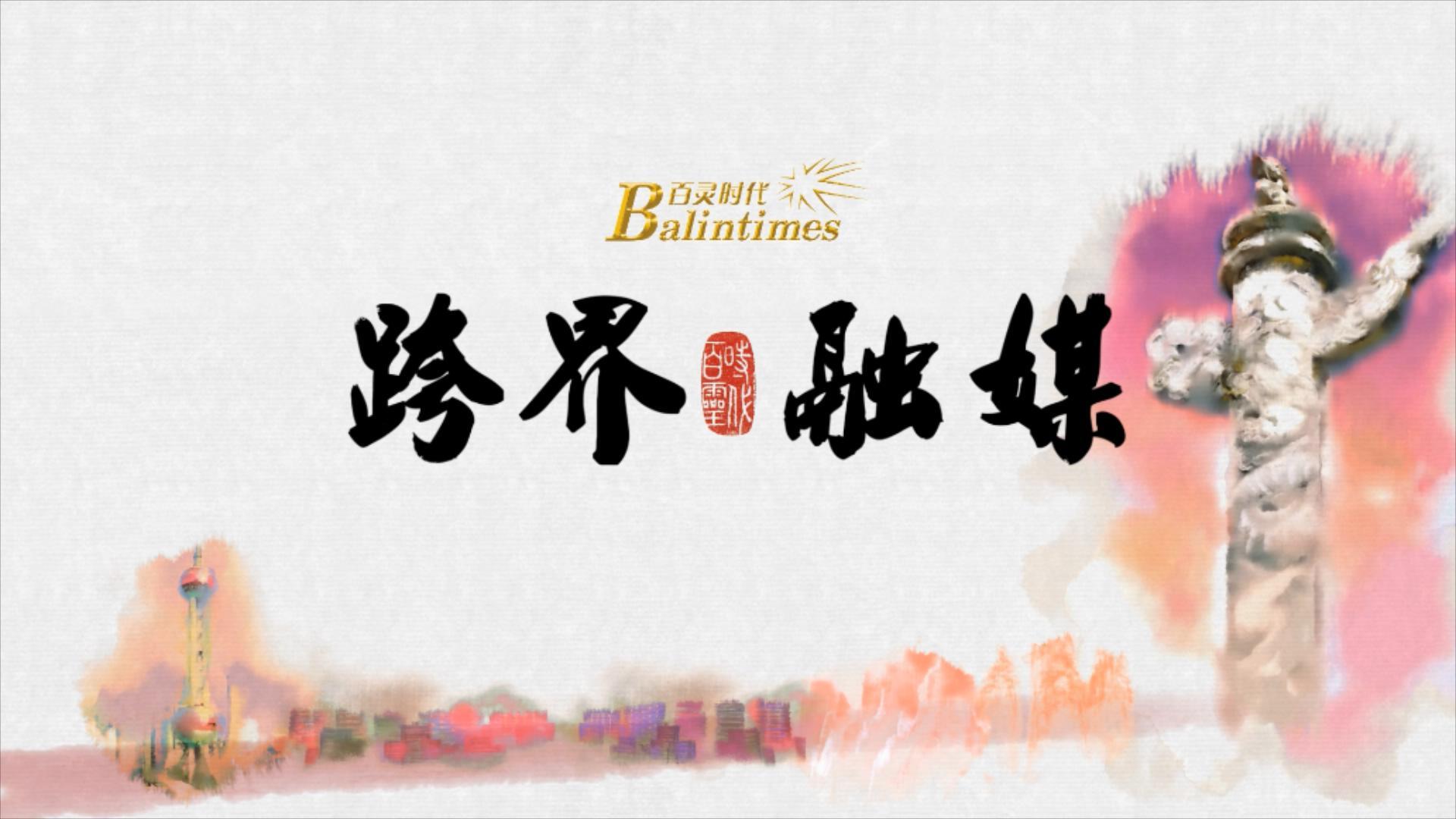 影视案例插图12奥格威(中国)官方网站-影视视频制作 ·拍摄·剪辑·推广